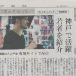田中さん神戸新聞