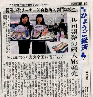 今日の新聞に!