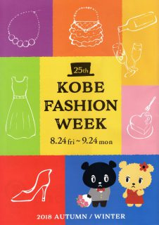 KOBE FASHION WEEK