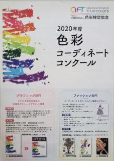 色彩コーディネートコンクール入賞☆