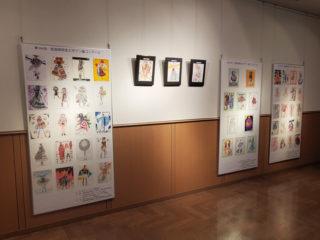 神戸ファッション美術館にて展示のお知らせ