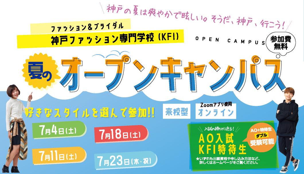 夏のOpenCampus